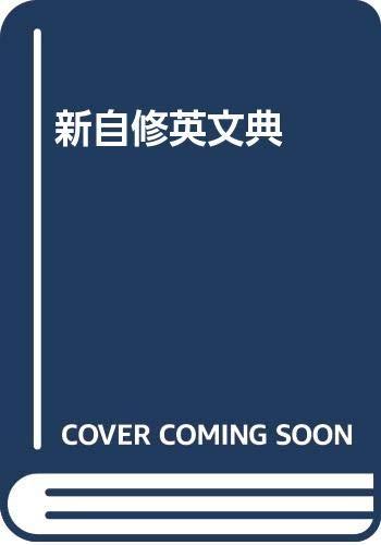 新自修英文典