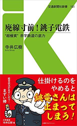 廃線寸前!銚子電鉄