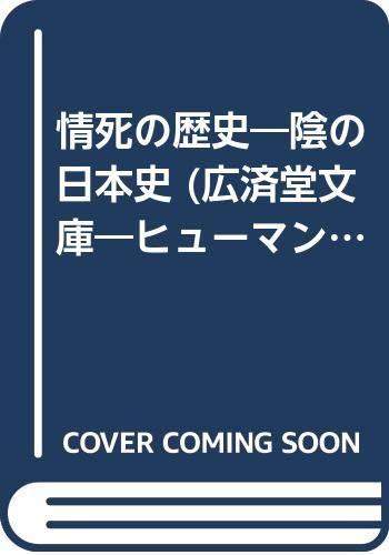 陰の日本史 全5巻