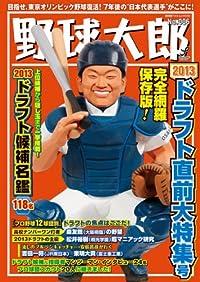 『野球太郎 2013ドラフト直前大特集号』-編集者の自腹ワンコイン広告
