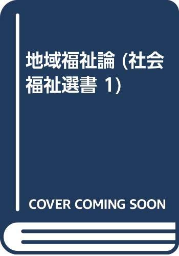 地域福祉論(社会福祉選書1)