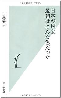 『日本の国宝、最初はこんな色だった』
