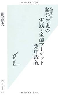 『改訂新版 藤巻健史の実践・金融マーケット集中講義』 新刊ちょい読み