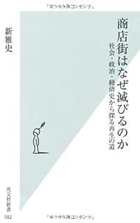 『商店街はなぜ滅びるのか』+求ム翻訳x2