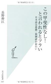 『この甲斐性なし!といわれるとツライ』日本の罵倒語