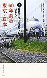 続・秘蔵カラー写真で味わう60年前の東京・日本/J・ウォーリー・ヒギンズ