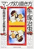 Manga no kakikata : nigaoe kara chōhen made / Tezuka Osamu