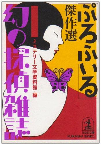 『幻の探偵雑誌』 シリーズ 全10巻