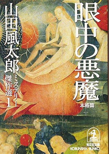 山田風太郎ミステリー傑作選1~10