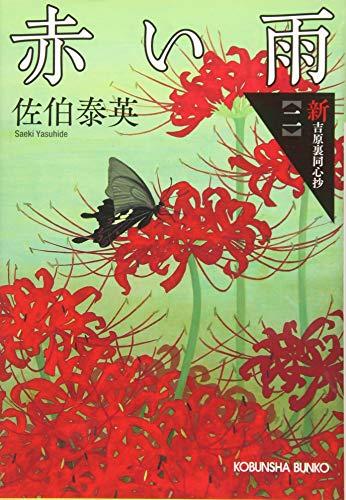 赤い雨 新・吉原裏同心抄(二)