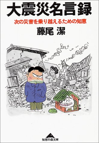 大震災名言録