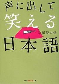 『声に出して笑える日本語』
