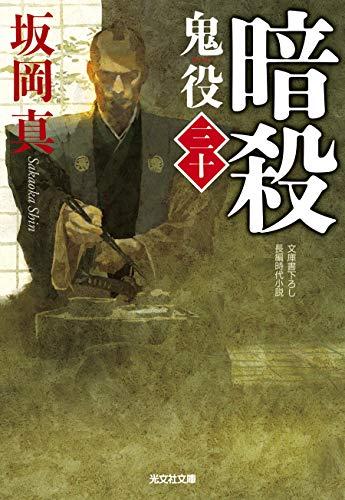 暗殺 鬼役(三十)