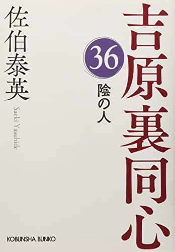 陰の人 吉原裏同心(36)