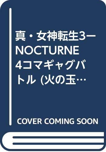 真・女神転生3-NOCTURNE 4コマギャグバトル