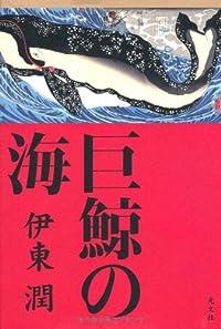6月のこれから売る本-さわや書店フェザン店 田口幹人