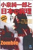 小泉純一郎と日本の病理 Koizumi's Zombie Politics光文社ペーパーバックス