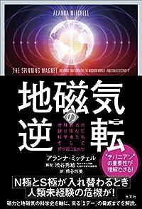 『地磁気の逆転』地球に刻まれた歴史を読み解く