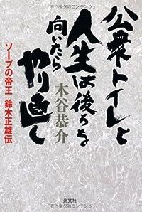 『公衆トイレと人生は後ろを向いたらやり直し ソープの帝王 鈴木正雄伝』