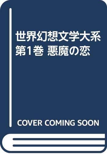 世界幻想文学大系55巻セット