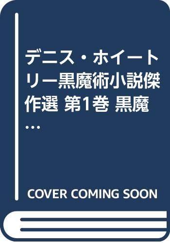 デニス・ホイートリー黒魔術小説傑作選 全7冊