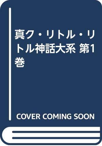 真ク・リトル・リトル神話大系 全10巻
