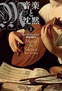 『音楽と沈黙 1』