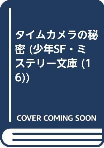 海外SFミステリー傑作選(20巻セット)