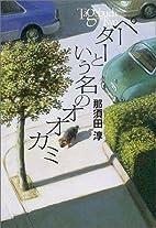 Pētā to iu na no ōkami by Jun Nasuda
