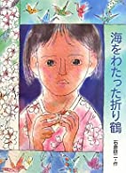 Umi o watatta orizuru by Kinji Ishikura