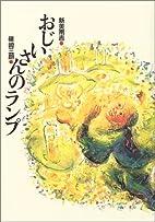 Ojı̄san no ranpu by Saburō Shinozaki