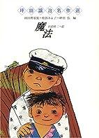 Mahō : Tsubota Jōji dōwashū by Jōji…