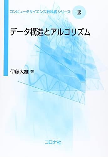 データ構造とアルゴリズム (コンピュータサイエンス教科書シリーズ)