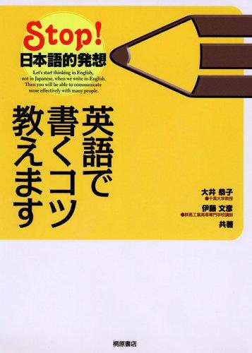 英語で書くコツ教えます-Stop! 日本語的発想
