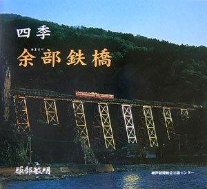 四季 余部鉄橋