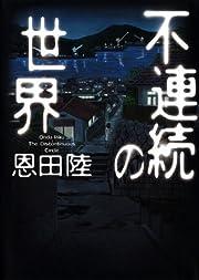 不連続の世界 de Riku Onda