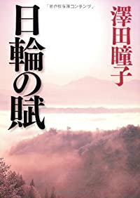 『日輪の賦 』by 出口治明
