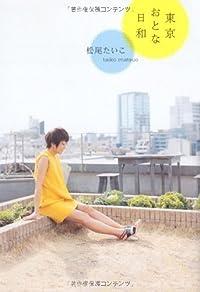 『東京おとな日和』―編集者の自腹ワンコイン広告