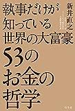 執事だけが知っている世界の大富豪53のお金の哲学(新井 直之)