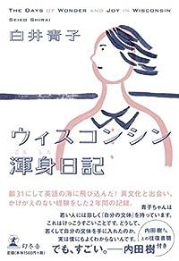 『ウィスコンシン渾身日記』を読んで幸せになろう!
