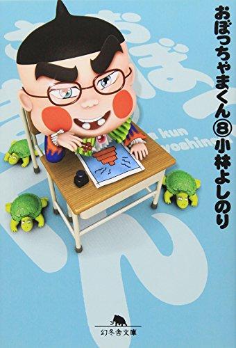 おぼっちゃまくん第八巻(幻冬舎文庫版)