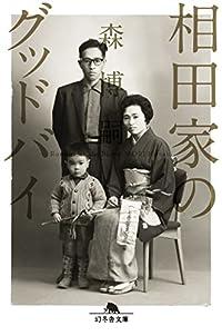 12月のこれから売る本-ジュンク堂書店大阪本店 持田碧