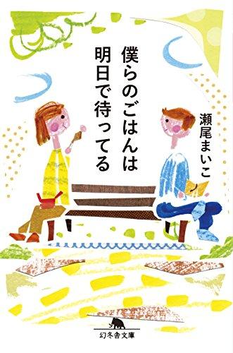 原作小説 幻冬舎文庫