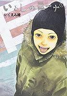 いとしのニーナ 1 (バーズコミックスデラックス)