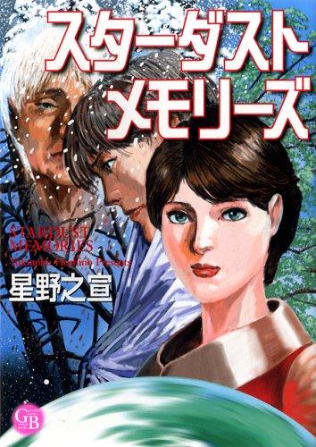 幻冬舎コミックス漫画文庫