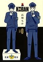 KOBAN #0 (バーズコミックス デラックス)