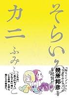 そらいろのカニ (バーズコミックス スピカコレクション)