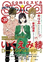 comicスピカ No.20