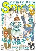 comicスピカ No.21