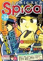 comicスピカ No.24